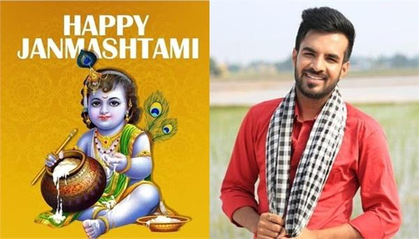 happy raikoti wishes janm ashtami