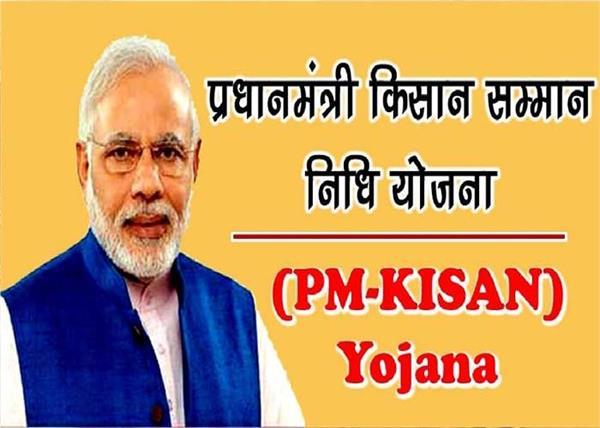 narendra modi prime minister kisan sanman nidhi 6th installment released