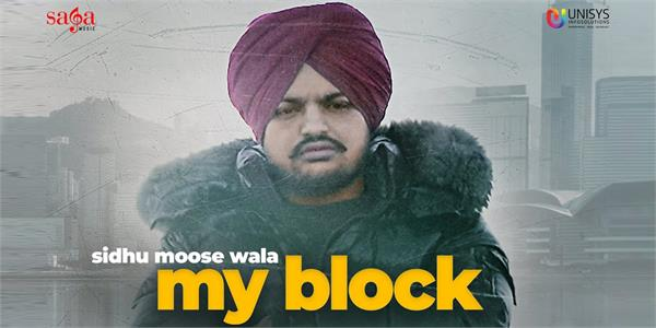 sidhu moose wala my block song in trending list