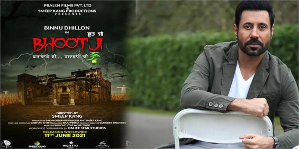 binnu dhillon announce new punjabi movie   bhoot ji