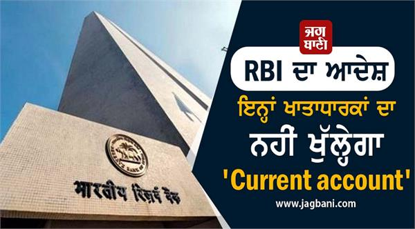 rbi orders current account will not be opened