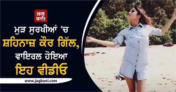shehnaaz gill dance video viral on internet