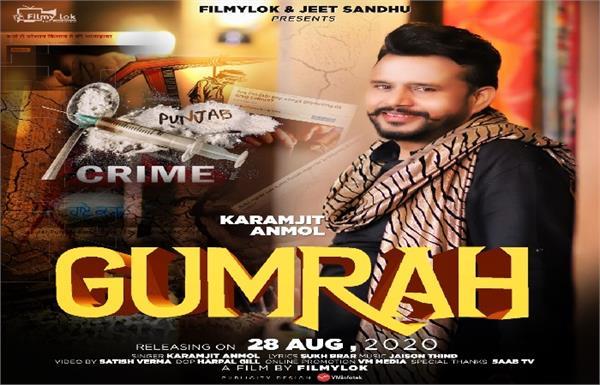 karamjit anmol new song gumrah release