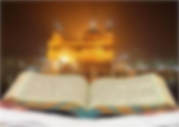 khalsa college garhshankar principal sri guru granth sahib