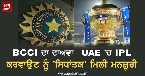 bcci claims that ipl in uae has been approved in principle