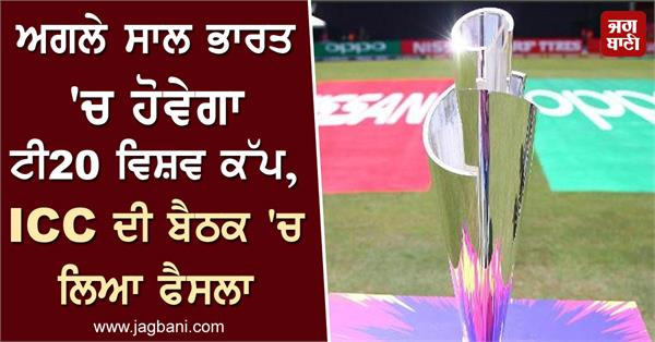 india will host the t20 world cup next year
