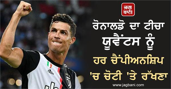 ronaldo s goal is to take juventus to the top of every championship
