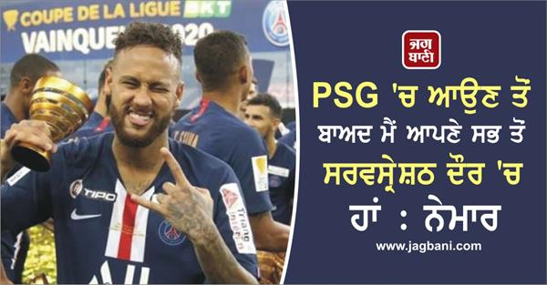 i m at my best since joining psg neymar