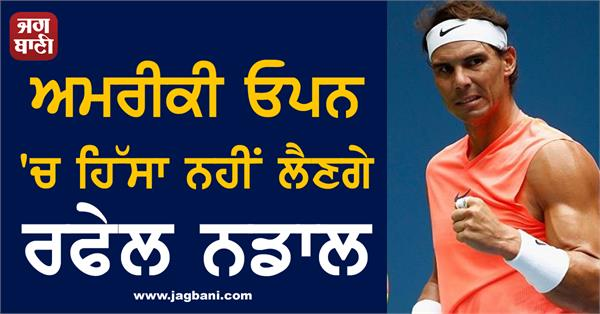 rafael nadal will not participate in the us open