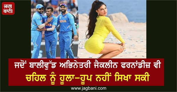 actress jacqueline fernandez could not even teach chahal hula hoop