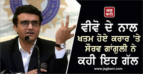 this was stated by sourav ganguly on the terminated contract with vivo