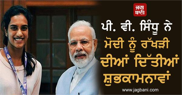 pv sindhu wishes rakhri to modi