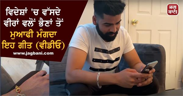 rakhri new song video