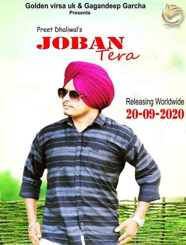 the song  joban tera  by golden heritage uk