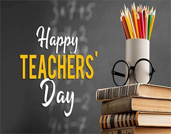 amritsar  teachers   day