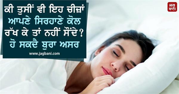 vastu shastr pillow sleep time bad effect