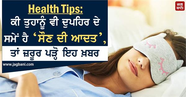 health tips afternoon sleep habits fatigue