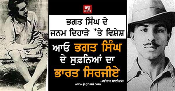 shaheed bhagat singh birthdays dreams india