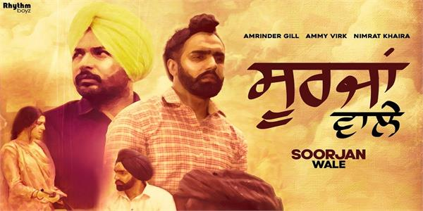 punjabi singer amrinder gill latest punjabi song soorjan wale released