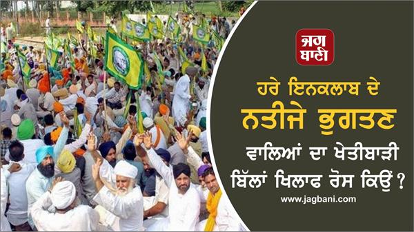 agricultural bills farmer protest green revolution why