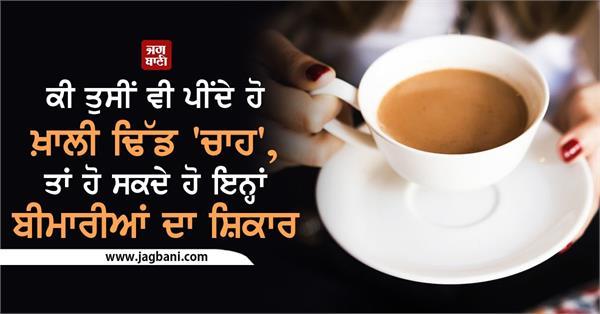 health tips empty stomach tea diseases