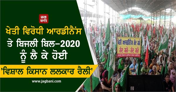 farmer rally anti agriculture ordinance electricity bill