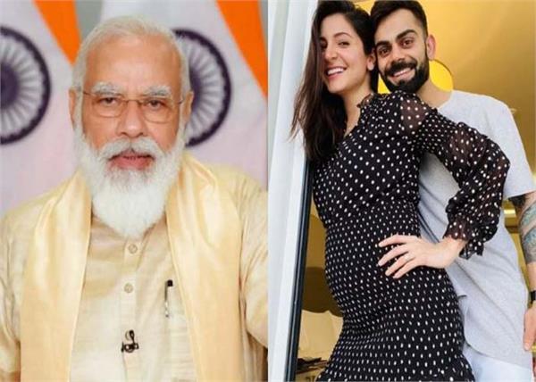 prime minister modi  virat kohli  anushka sharma  parents  congratulations