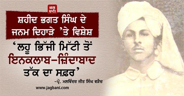 shaheed bhagat singh birthday revolution zindabad safar