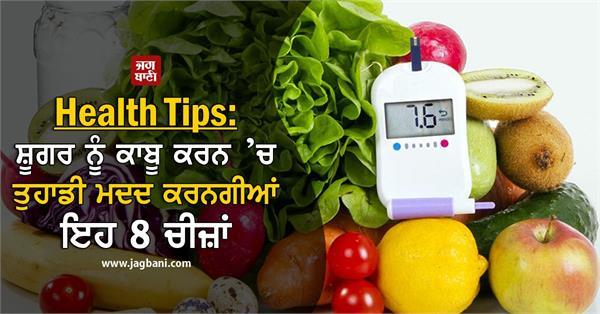 diabetes control turmeric green vegetables