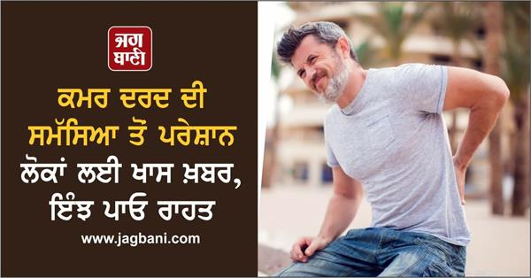 back pain problems relief this tips
