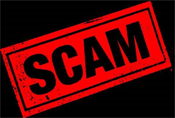 vigilance bureau jalandhar range  fake ayushman card  scams