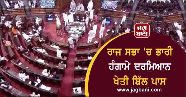 rajya sabha passes the farmers bill