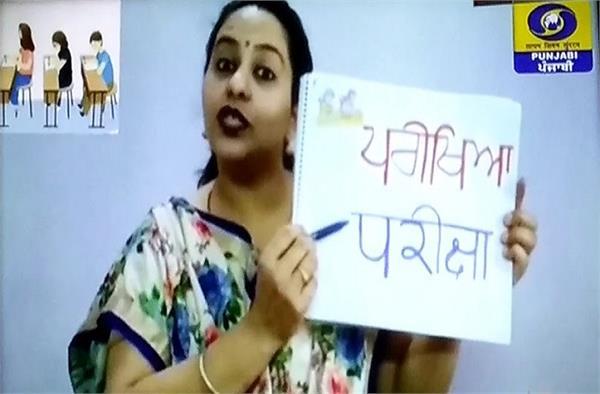 dd punjabi program handwritten script kids benefit