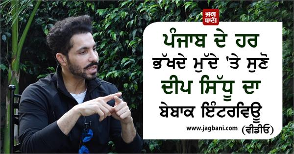 deep sidhu exclusive interview video