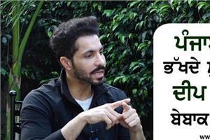 deep sidhu exclusive interview video