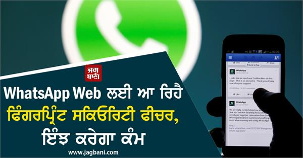 whatsapp web finger print security features