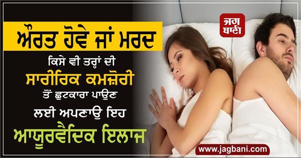 shraman health care ayurvedic physical weakness treatment