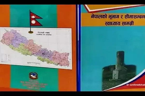 nepal map book