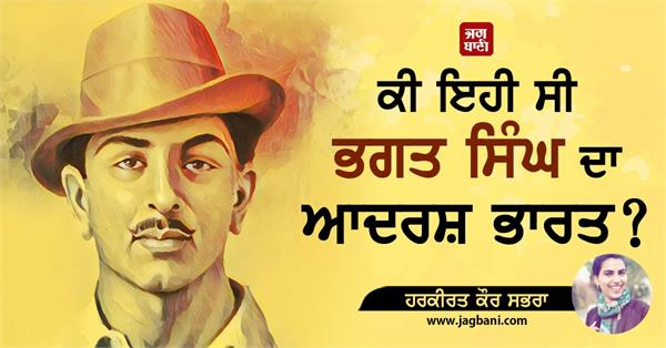 bhagat singh adarsh bharat people government angry