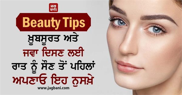 beauty tips  beautiful  young  night  sleep