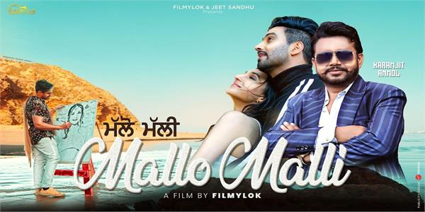 karamjit anmol new song mallo malli official video