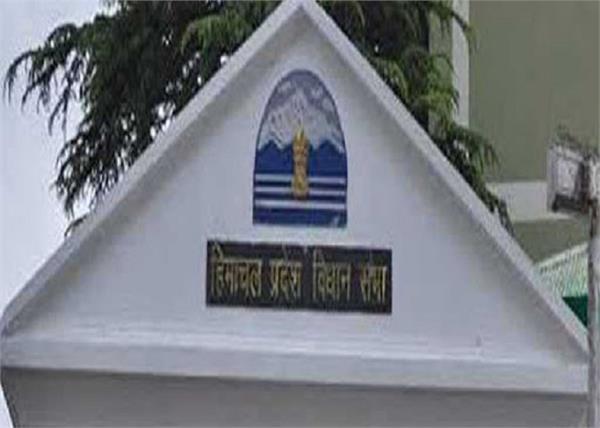 himachal pradesh assembly kangana ranaut office bmc
