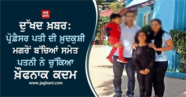 proffesor suicide in rohtak