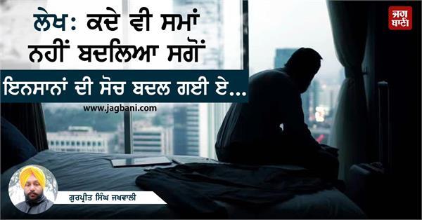 time man thinking change gurpreet singh jakhwali