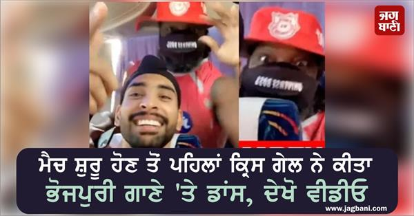 before the match started chris gayle danced to a bhojpuri song