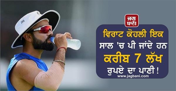 virat kohli drinks water worth around rs 7 lakh a year
