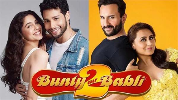 bunty aur babli 2 official trailer