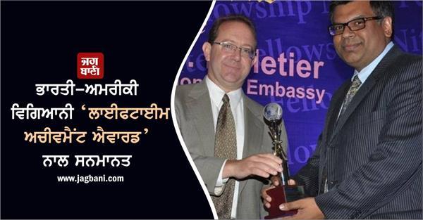 indian american scientist gets lifetime achievement award
