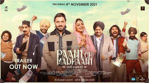 paani ch madhaani trailer out now