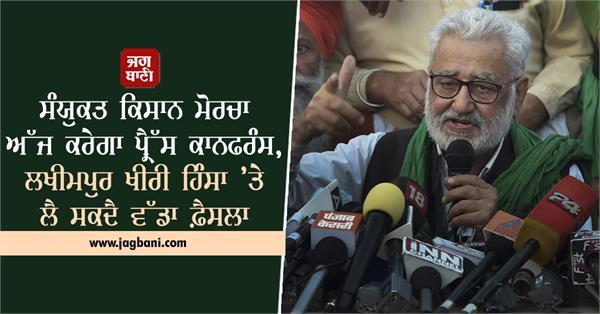 press conference of the samyukta kisan morcha today